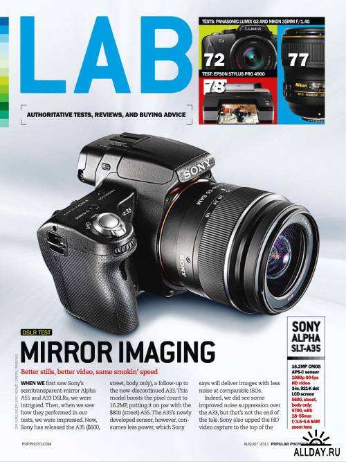 Popular Photography №8 (август 2011) / UK