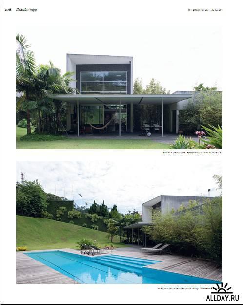 Hi home №18 (сентябрь 2011)