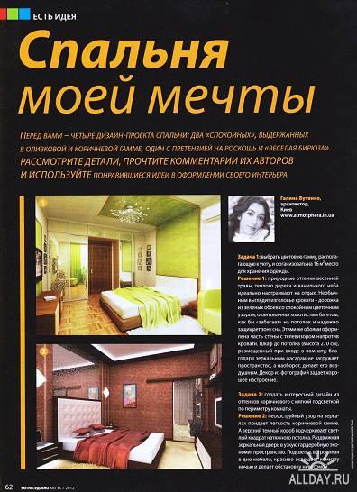 Уютно и удобно №8 (август 2012)