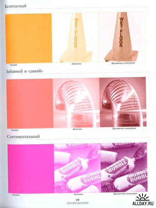 Т. Саттон, Б. Вилен. Гармония цвета. Полное руководство по созданию цветовых комбинаций