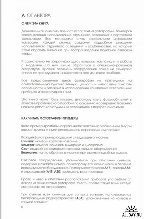 Бухтияров А.В. Студийное освещение в портретной съемке