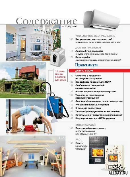 Новый дом №3 (май-июнь 2013)