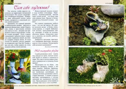 Мои любимые цветы. Спецвыпуск №2 2013. Для вас, цветоводы. Стильные штучки. Украшаем сад своими руками.