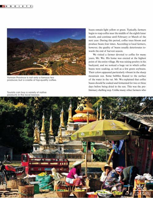 China Pictorial №767 (1 мая 2012)