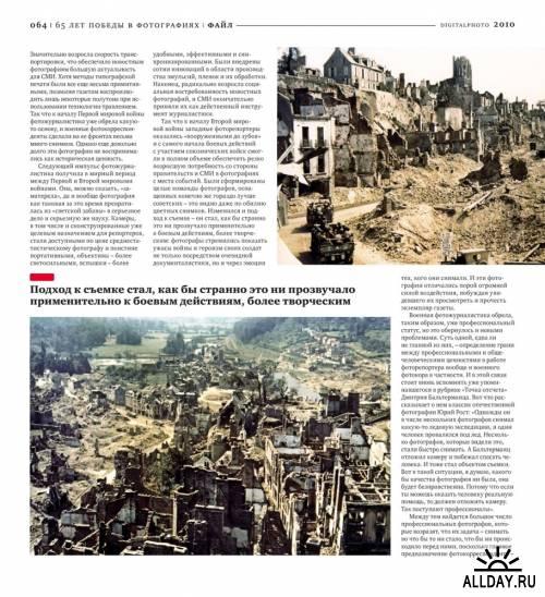 Подшивка журнала: Digital Photo. 62 номера (2003-2010) PDF