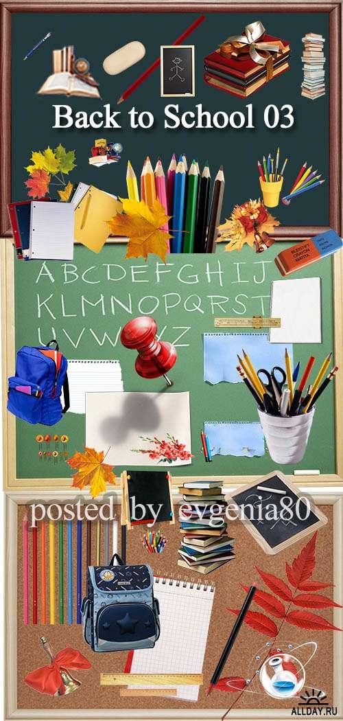 Снова в школу 03 | Back to School 03