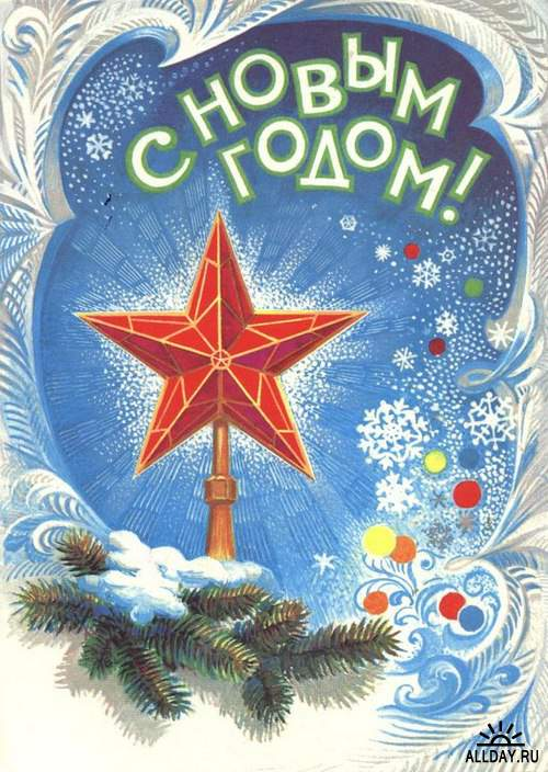 Большая подборка Новогодних открыток времен СССР (шестая часть)