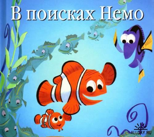 Books - Cartoons and Animation Disney 1 | Книги: сказки- мультфильмы Диснея