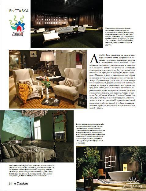 Le Classique №1 (январь 2012)