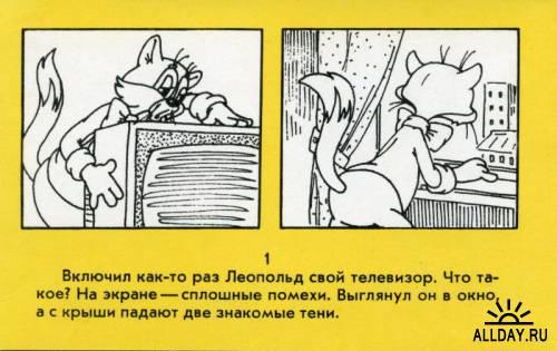 Старые открытки Серия  Телевизор кота Леопольда