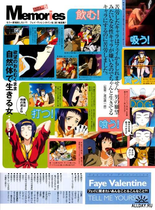Artbooks / Cowboy Bebop - Characters Collection