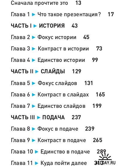 Алексей Каптерев. Мастерство презентации