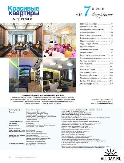 Красивые квартиры №7 (июль 2013)