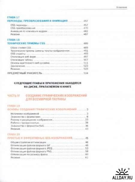 HTML5, CSS3 и JavaScript. Исчерпывающее руководство (+ Дополнительные материалы)
