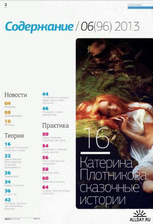Фотомастерская №6 2013
