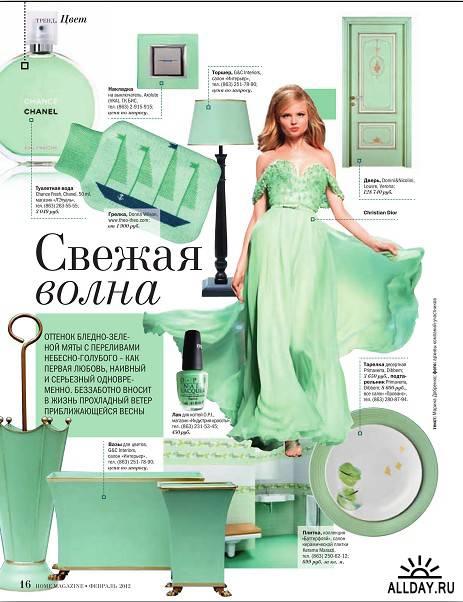 Home magazine - февраль 2012
