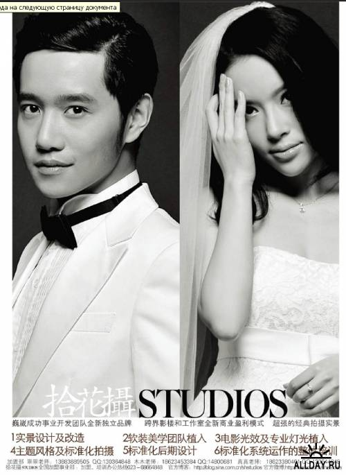 Today Studio (March 2012) China