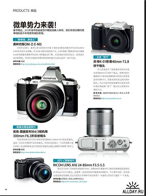 Photographers Companion №3 (March 2012)