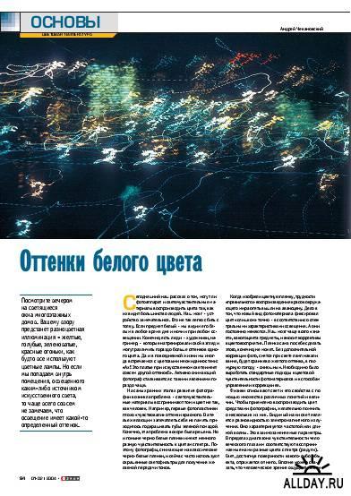 Фотография.Основы. 23 урока фотографии из журнала DFOTO / Коллектив авторов / 2003-2005