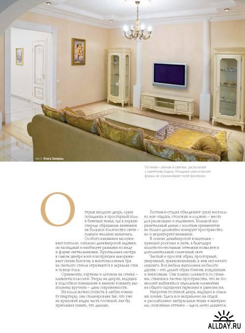 Мебель. Интерьер - Январь 2011