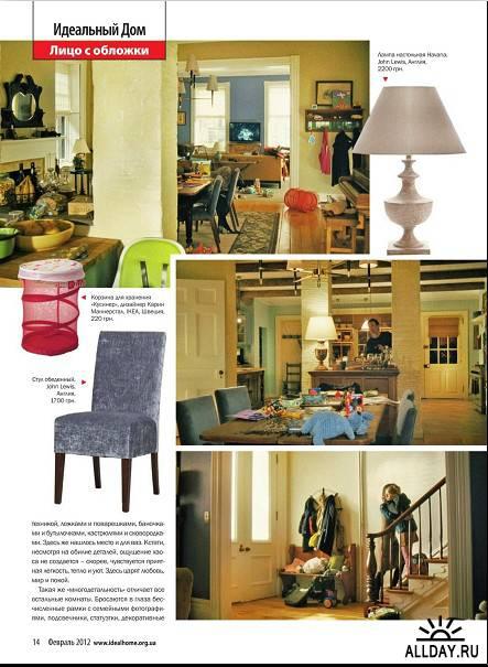 Идеальный дом №2 (февраль 2012)
