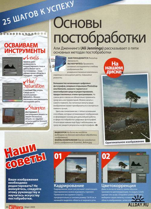 Digital Photo & Video Camera  №3 2009