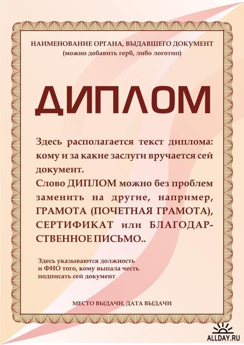Векторные бланки дипломов