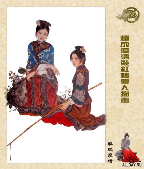 «Сон в красном тереме». Чжао Ченвэй (Zhao Chengwei)