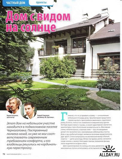 Мой любимый дом №4 (апрель 2012)
