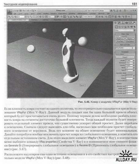 Андрей Шишанов. Дизайн интерьеров в 3ds Max 2012
