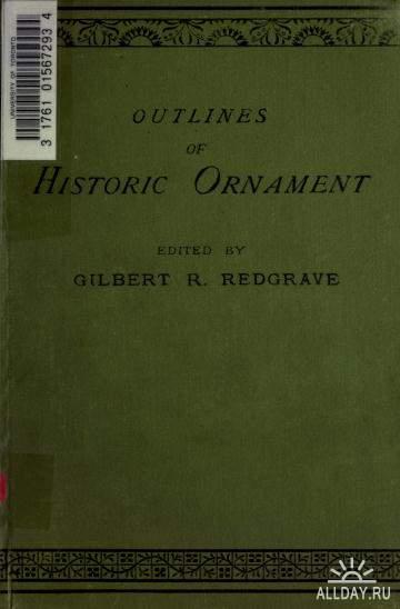 10 старинных книг (тема: орнамент, искусство, дизайн)