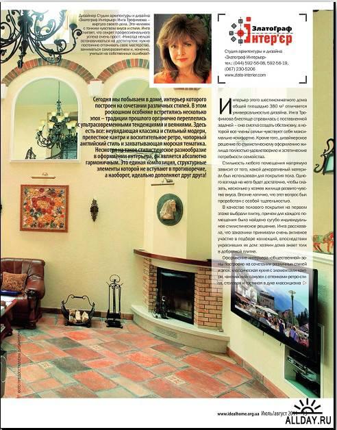 Идеальный дом №7-8 (июль/август 2011)