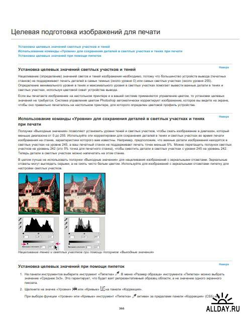 Adobe Photoshop. Справка и учебные материалы. Официальное руководство пользователя Photoshop CC