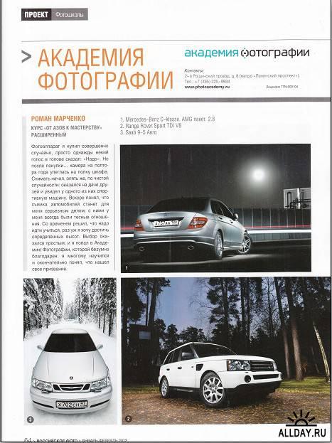 Российское Фото №1-2 (январь/февраль 2012)