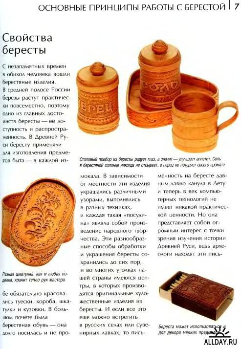 Школа флористики - Локрина Т. - Композиции с берестой