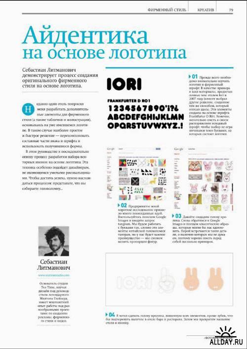 Фотомастерская №4 2012