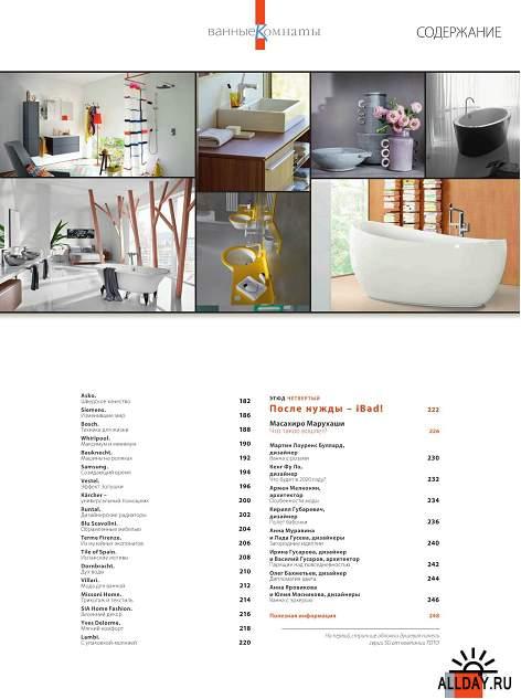 Кухни и ванные комнаты. Спецвыпуск «Ванные комнаты 2013»