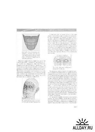 Питер Ратнер. Трехмерное моделирование и анимация человека