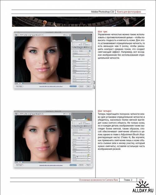 Скотт Келби | Adobe Photoshop CS5. Книга для фотографов НА РУССКОМ ЯЗЫКЕ [PDF]