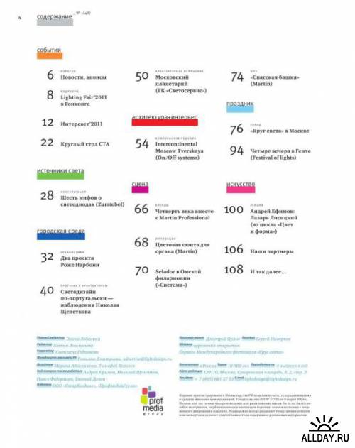 Light Design №4 (окт.-дек.2011) и №1 (янв.-март 2012)