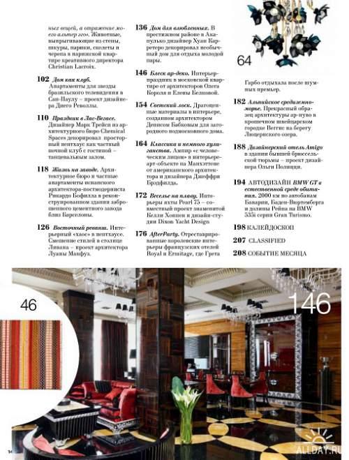 Дом & интерьер №4 (апрель 2013)