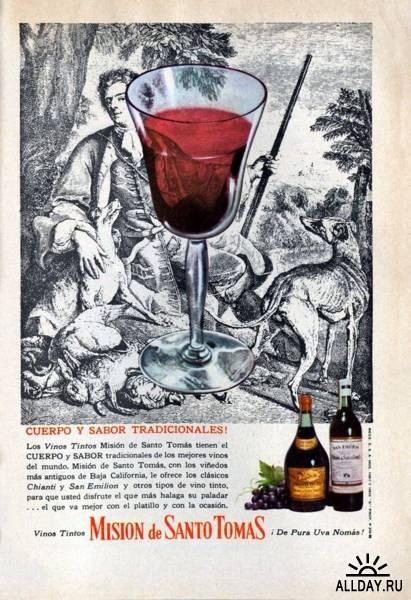 Журнальная реклама. Напитки. часть 17