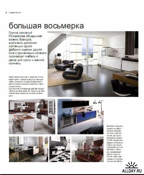 Калининградские дома №6 (июнь 2011)