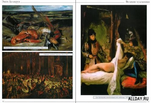 Биография и коллекция работ художника: Эжен Делакруа (1798-1863) PDF, DjVu, JPEG