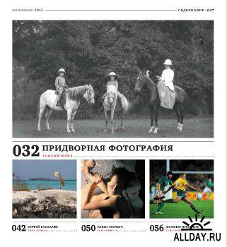 Digital Photo #7 (июль/2012)
