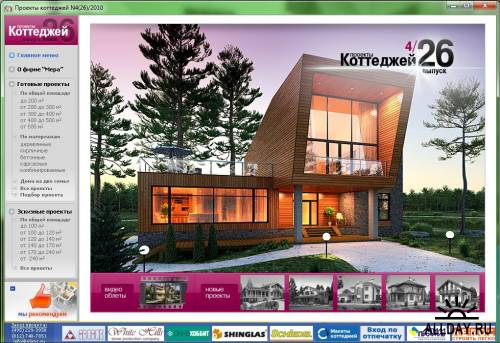 Электронный каталог: Проекты коттеджей №26 4/2010