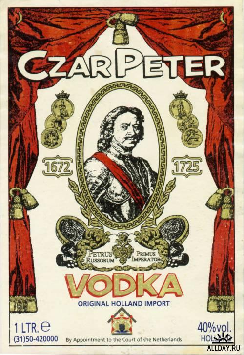 Этикетки алкогольных напитков. (Водка)Часть 4
