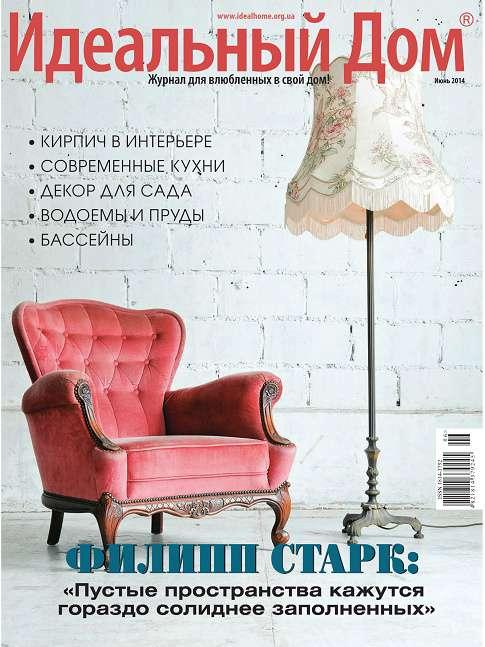 Идеальный дом №6-8 (2014)