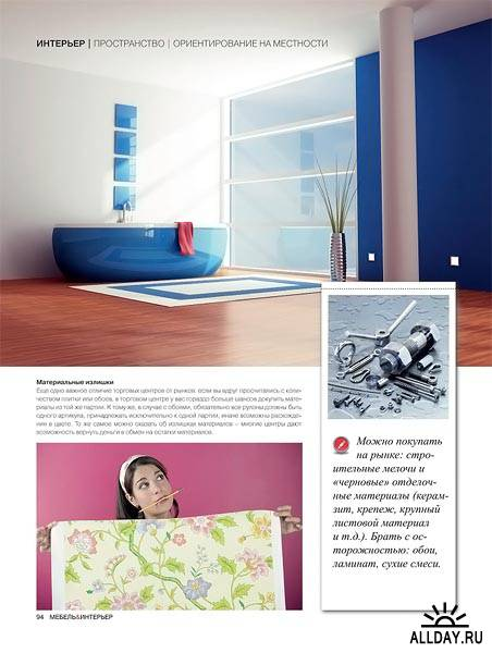 Мебель & интерьер №7 (июль 2012)