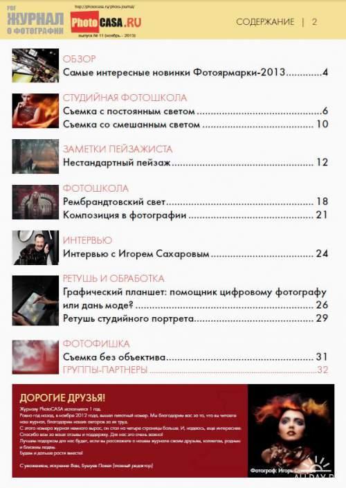 PhotoCASA. Выпуск 11 2013